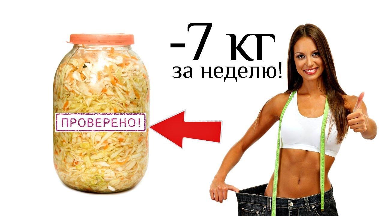Как похудеть с помощью квашенной капусты?