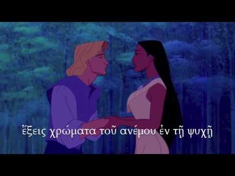 Pocahontas - Χρώματα του ανέμου (Colors of the Wind - CLASSICAL GREEK)