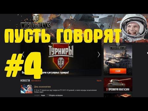 ПОДАРКИ от World of Tanks на День космонавтики.Новости. ПУСТЬ ГОВОРЯТ - 4.