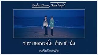 [Thaisub] AKMU - Endless Dream, Good Night(밤 끝없는 밤)