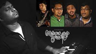 New Worship Song | Aaradhana En Yesuvinu | Jibin Titus Hebron | Immanuel Henry | Joel Padavath ©