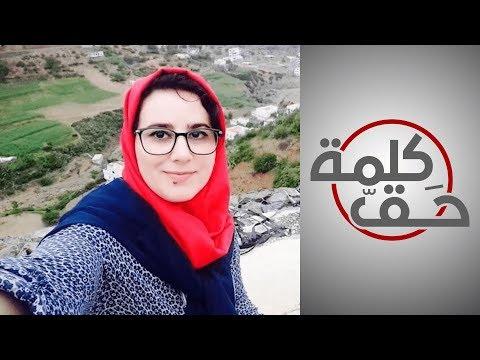 قصة الصحافية المغربية هاجر الريسوني مع الا?جهاض  - 22:58-2020 / 1 / 23