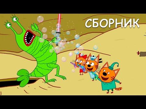 Три Кота | Сборник веселых серий | Мультфильмы для детей 🙊🏰🎁