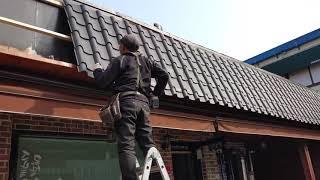 호야 지붕공사 안산시 단원구 와동 청담집 기와 간판만들…