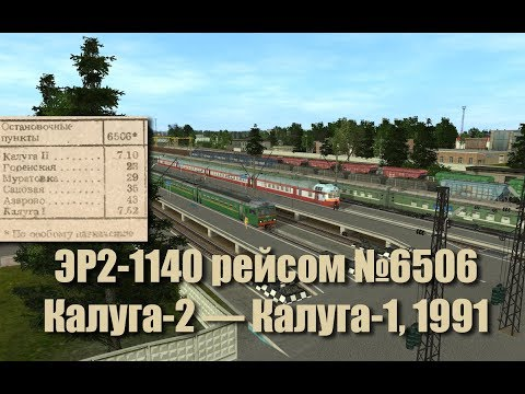Trainz: ЭР2-1140 рейсом №6506 Калуга-2 — Калуга-1, 1991 год (по особому назначению)