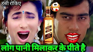 🤩🤩Log Barso Juda Hoke Jite Hai Funny Dubbing Song 🤩🤩🤩  Daru Song   Jigar Movie   Ajay Devgan  Prems