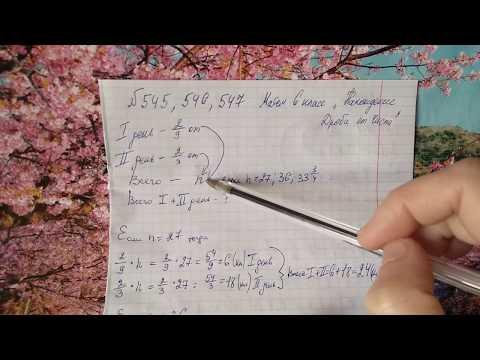 545, 546, 547 Математика 6 класс. Задачи. Тема Нахождение дроби от числа.