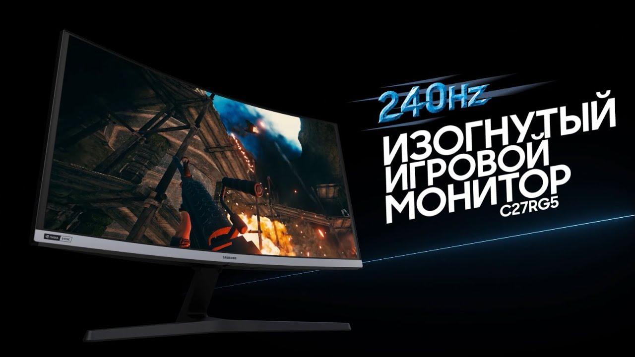 Samsung | Игровой монитор C27RG5: все фишки