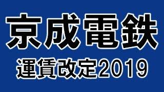 京成電鉄運賃改定2019