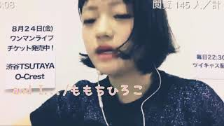 カバー曲☺   ももちひろこさんのand I... 神戸出身シンガーソングライタ...