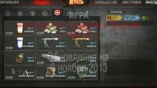 Infestation (War Z) - Обновления на 9 ноября 2013