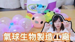 OONIES - 氣球生物製造工廠!做出很多氣球朋友吧!| 安啾 (ゝ∀・) ♡