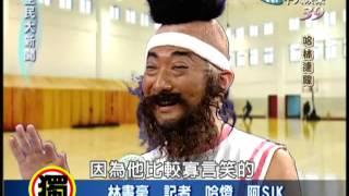 全民大新聞-火箭隊 林書豪 哈登 阿SIK(2)