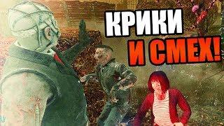 Dead by Daylight ► КРИКИ И СМЕХ!