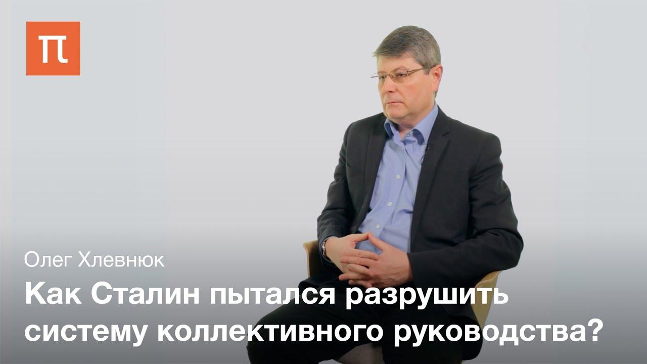 Приход Сталина к власти - Олег Хлевнюк