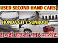 Honda City Sunroof Second hand cars for sale | Second hand car market in delhi | swift| Honda City