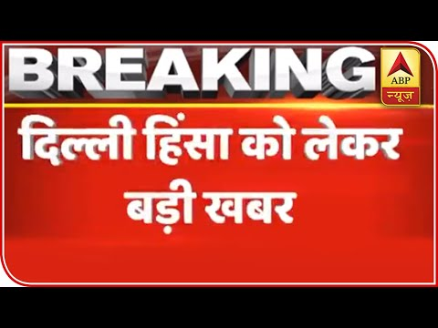 Delhi Violence: Amit Shah Holds Meeting Over Law & Order Situation | ABP News