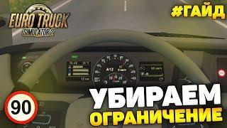 как включить,либо отключить ограничитель скорости в Euro Truck Simulator 2