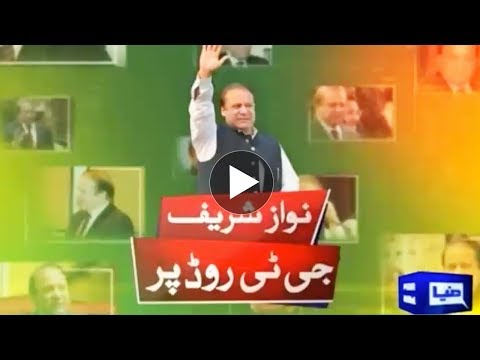 Final Round Special Trasnmission - Nawaz Sharif Ready To Show His Power