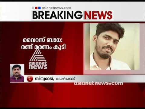 Nipah  Virus Attack In Kozhikode: 2 More death reported | FIR 20 May 20189