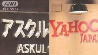 ネット通販「ロハコ」巡り ヤフーとアスクルが対立(19/07/17)