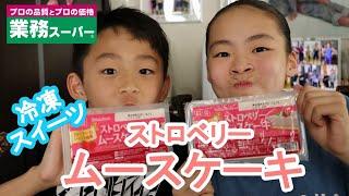 業務スーパーのストロベリームースケーキがこのシリーズ最高! Rino&Yuuma