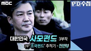 대한민국 사모펀드 3부작 - 2부 '조국펀드' 추적기 …