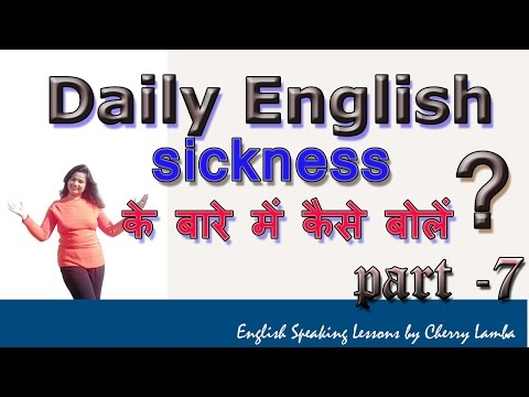 Daily English Speaking - part7- how to talk about sickness - Learn English through Hindi