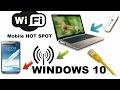 Как раздавать WiFi с ноутбука средствами Windows 10 используя Мобильный хот-спот