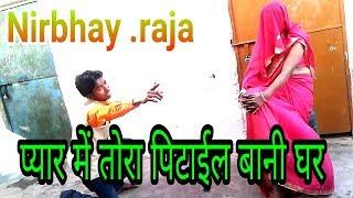 HD video  प्यार में तोहरा पिटाइल बानी घर से. Dance  khesari lal.yadav song bhojpuri