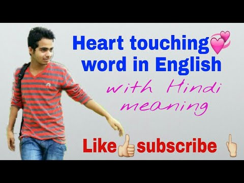 Heart touching word in English with Hindi meaning   Most beautiful word in  english   vocabulary