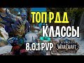 ТОП РДД КЛАССЫ В БИТВЕ ЗА АЗЕРОТ | WOW: BATTLE FOR AZEROTH (PVP, ПАТЧ 8.0.1)