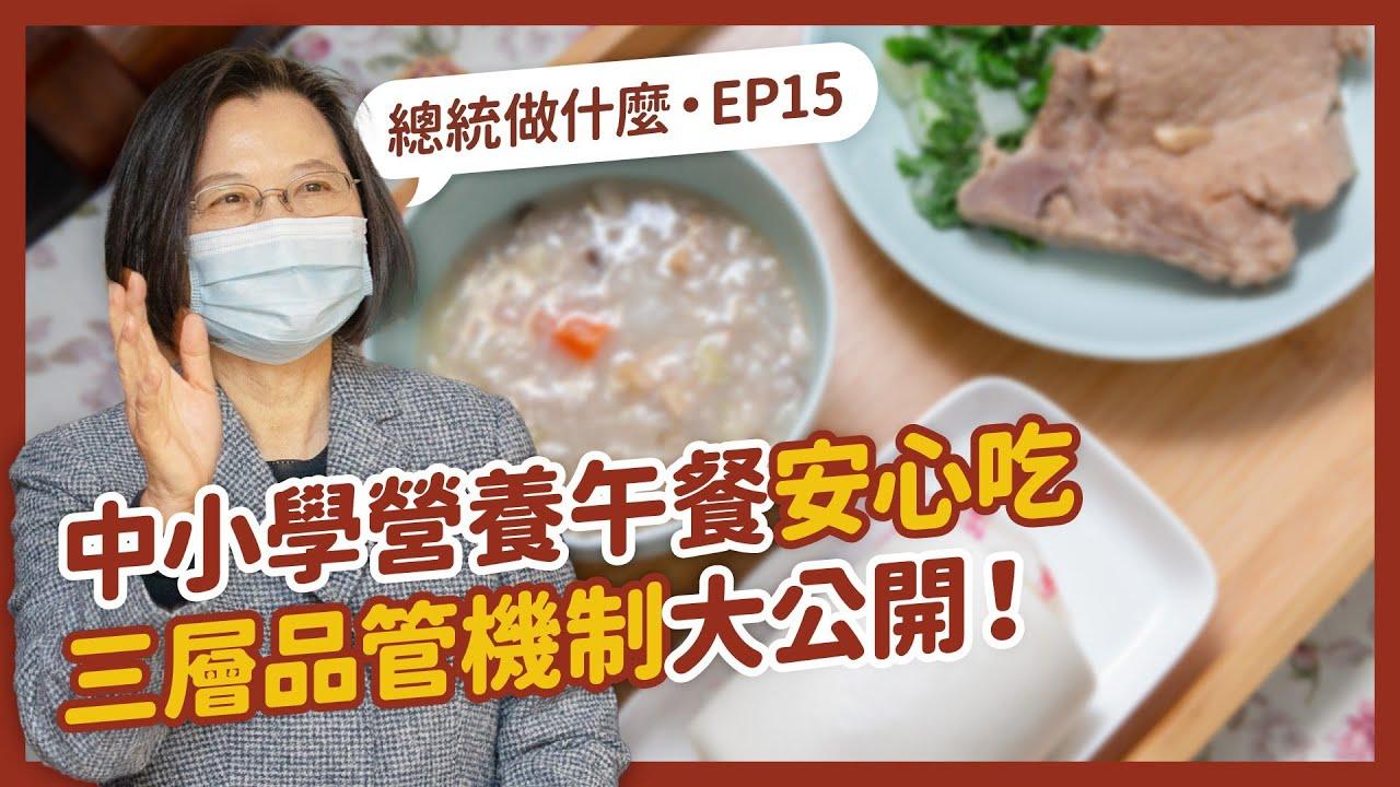 【總統做什麼 EP15】中小學營養午餐安心吃  三層品管機制大公開!