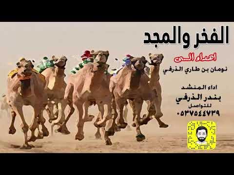 الفخر والمجد   اهداء الى نومان بن طاري الذرفي   اداء بندر الذرفي