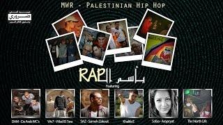 The Name Of RAP (بأسم الراب) MWR Feat. DAM, WE7, SAZ, khalifa E, Arapeyat, North life.