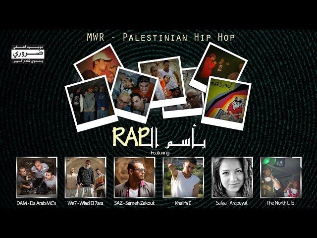 The Name Of RAP (???? ?????) MWR Feat. DAM, WE7, SAZ, khalifa E, Arapeyat, North life.