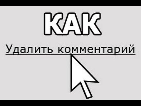 Как удалить комментарий В Контакте | 360x480