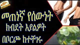 ETHIOPIA - Natural Drink to Burn Belly Fat in Amharic