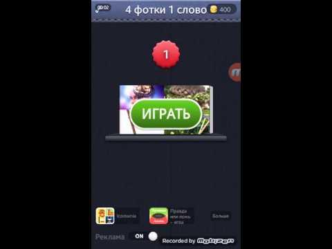 Ответы к игре 4 фото 1 слово для Windows Phone 8 Прохождение
