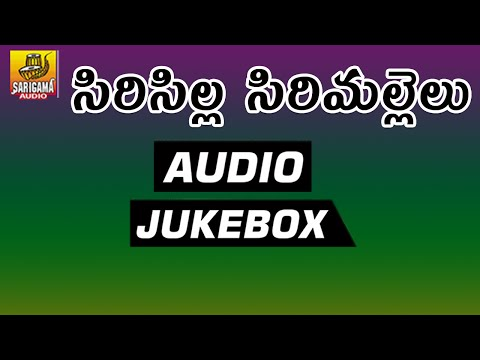 Sirisilla Sirimallelu Full Songs Jukebox || Telangana Folk songs