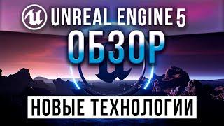 Unreal Engine 5 ЧТО НОВОГО - Подробный Обзор всех Новых технологий UE5