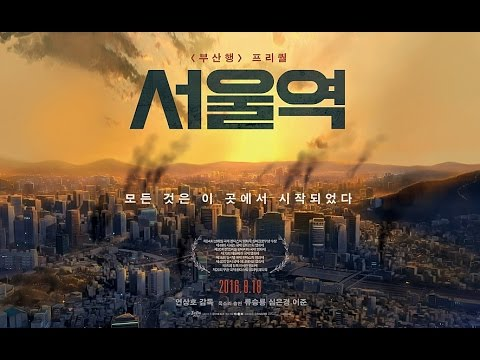 서울역 (Seoul Station, Train to Busan Prequel)