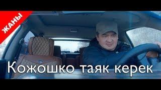 Кожошко таяк керек / Жаны кыргыз кино 2018 / Жашоо жаңырыгы