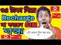 How To Save Vodafone or Airtel Sim Card without Recharging 35 Rupees Per Month ??