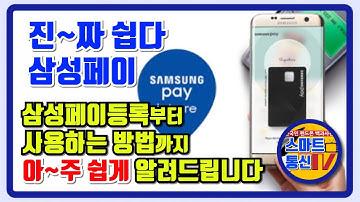삼성페이 신용카드 등록부터 사용하는 방법까지 최대한 쉽게 설명드립니다 feat.김감독