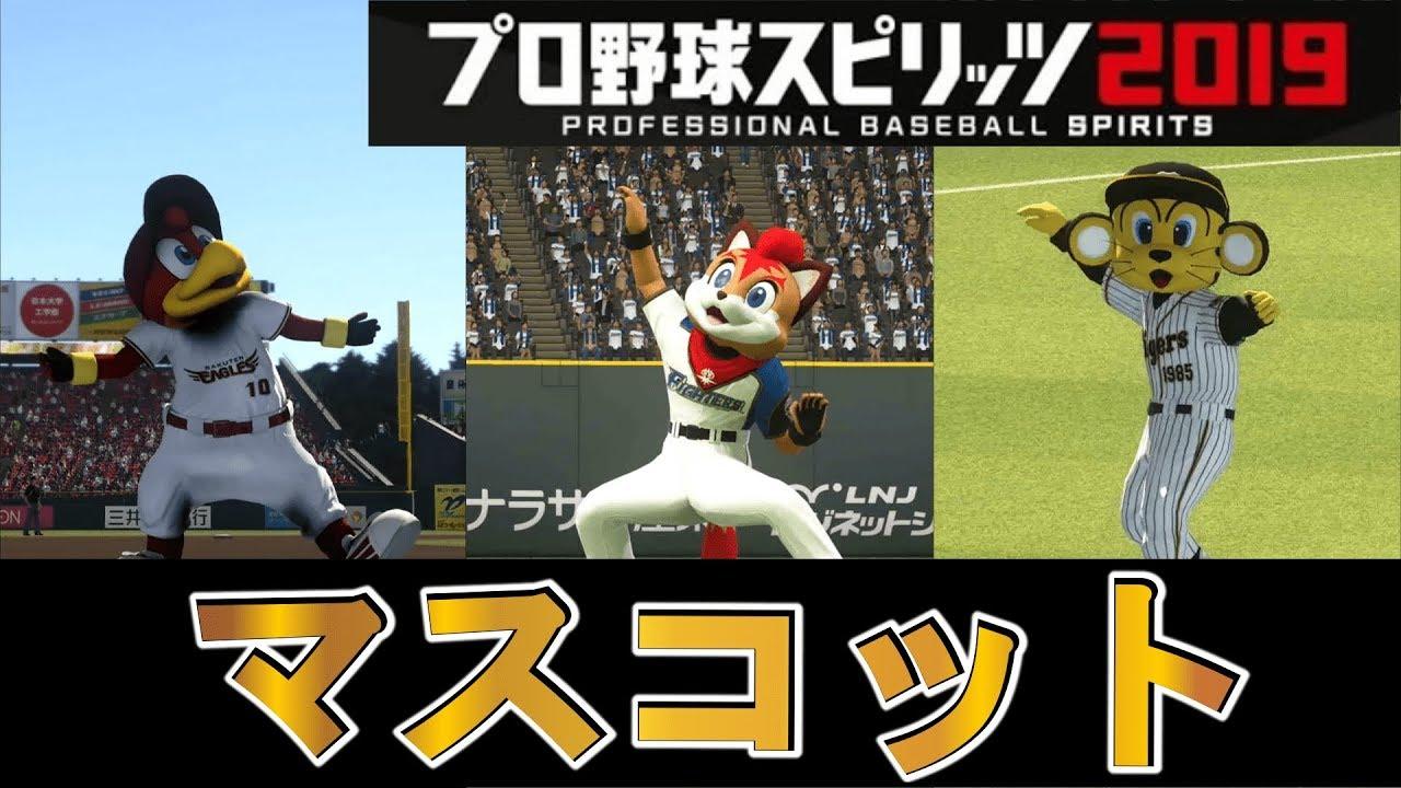 プロスピ2019全マスコットキャラクター紹介イニング間やヒーローインタビュー時に癒されてますプロ野球スピリッツ2019