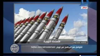 برنامج الطبعة الأولى|المسلماني: خمسين قنبلة نووية في