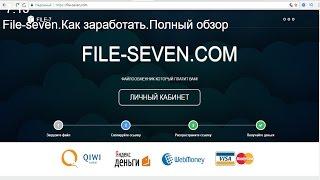 File-seven-Заработок в интернете без вложений.Лучший файлообменник.Полный обзор.