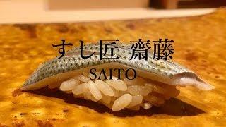 【#鮨】すし匠 齋藤のおまかせコース🍣 Omakase Sushi in Tokyo, Japan - Sushisho SAITO