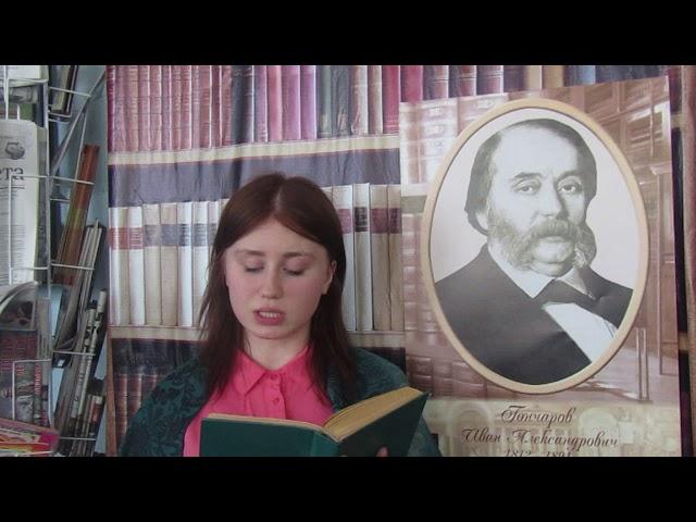 Изображение предпросмотра прочтения – СветланаМихеева читает произведение «Обломов» И.А.Гончарова